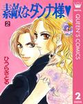 素敵なダンナ様 2-電子書籍
