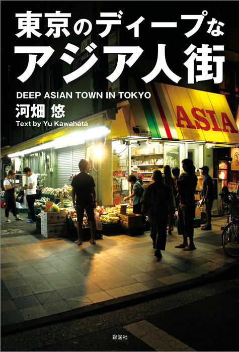 東京のディープなアジア人街拡大写真
