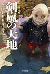 剣嵐の大地(中)-電子書籍