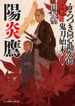 うろつき同心勘久郎 鬼刀始末(三) 陽炎鷹-電子書籍