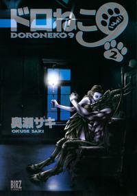 ドロねこ9 (2)-電子書籍