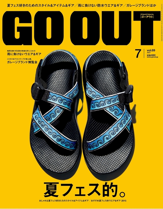 OUTDOOR STYLE GO OUT 2015年7月号 Vol.69拡大写真