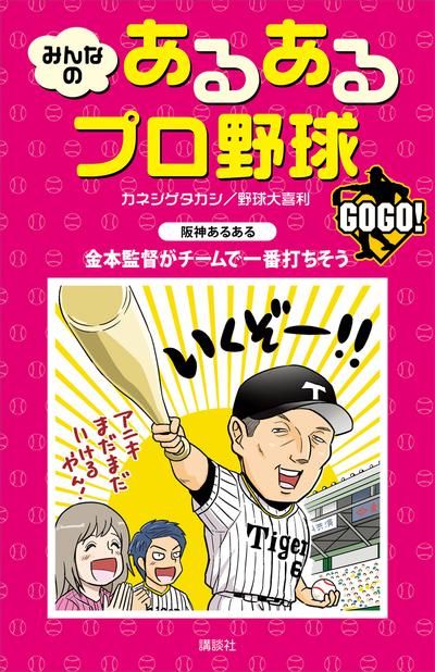 みんなの あるあるプロ野球 GOGO!-電子書籍