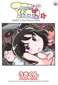 マコちゃん絵日記 6
