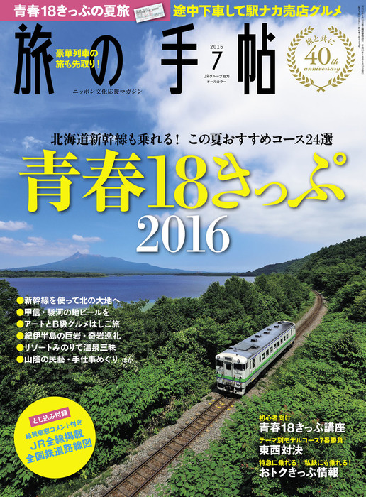 旅の手帖_2016年7月号拡大写真