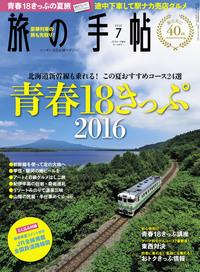 旅の手帖_2016年7月号-電子書籍