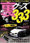ヤバすぎ裏グッズ333-電子書籍