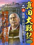 真田大戦記 二 上 激闘・真田丸決戦-電子書籍