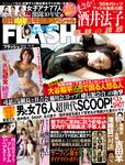 週刊FLASH(フラッシュ) 2016年10月18日号(1395号)-電子書籍