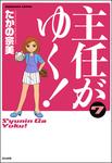 主任がゆく! 7巻-電子書籍