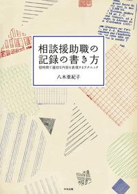 相談援助職の記録の書き方 ―短時間で適切な内容を表現するテクニック-電子書籍