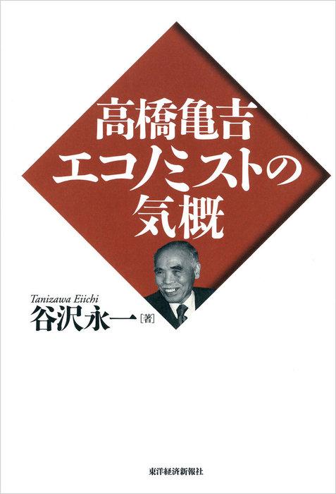 高橋亀吉 エコノミストの気概拡大写真