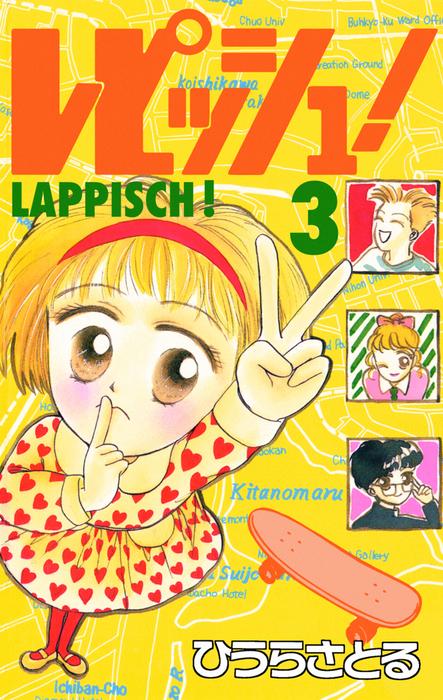 レピッシュ!3巻-電子書籍-拡大画像