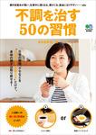 不調を治す50の習慣-電子書籍