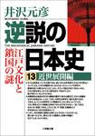 逆説の日本史13 近世展開編/江戸文化と鎖国の謎-電子書籍