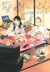 聖☆おにいさん(7)-電子書籍