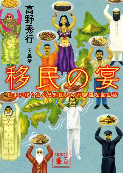 移民の宴 日本に移り住んだ外国人の不思議な食生活拡大写真