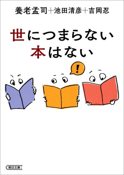 世につまらない本はない-電子書籍