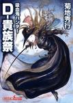 吸血鬼ハンター27  D―貴族祭-電子書籍