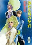 凍れる月の契約 クシアラータの覇王(8)-電子書籍