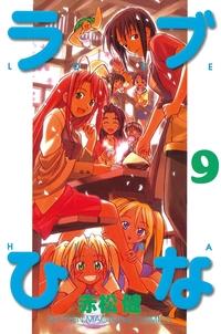 ラブひな(9)-電子書籍