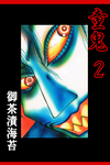 童鬼2巻-電子書籍