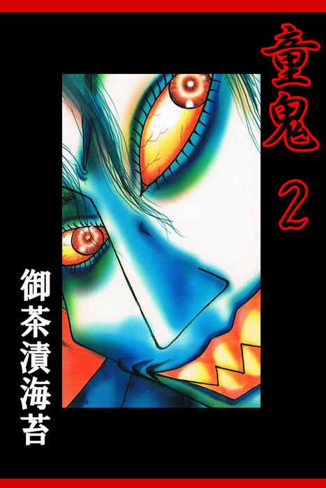 童鬼2巻拡大写真