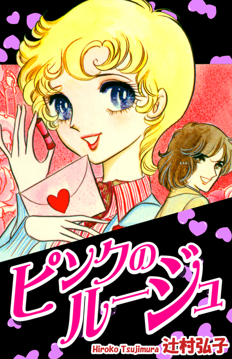 ピンクのルージュ-電子書籍-拡大画像