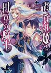 おこぼれ姫と円卓の騎士12 女神の警告-電子書籍