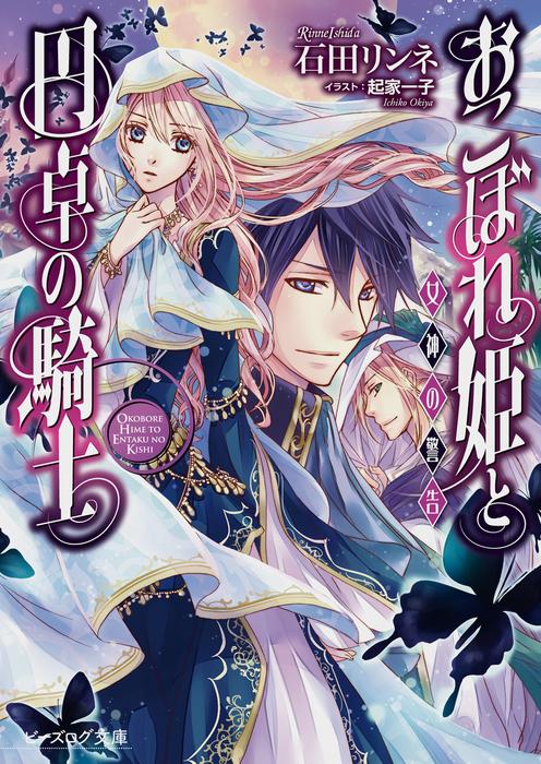 おこぼれ姫と円卓の騎士 12 女神の警告-電子書籍-拡大画像