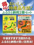 得する! おいしい特産品生活! ふるさと納税2冊セット-電子書籍