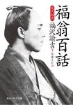 福翁百話 現代語訳-電子書籍