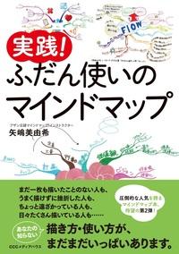 実践! ふだん使いのマインドマップ-電子書籍