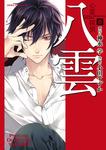 心霊探偵八雲(8)-電子書籍