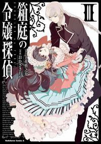 箱庭の令嬢探偵(3)-電子書籍