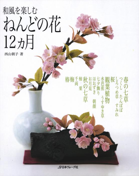 和風を楽しむ ねんどの花12か月-電子書籍-拡大画像