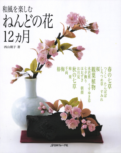 和風を楽しむ ねんどの花12か月-電子書籍