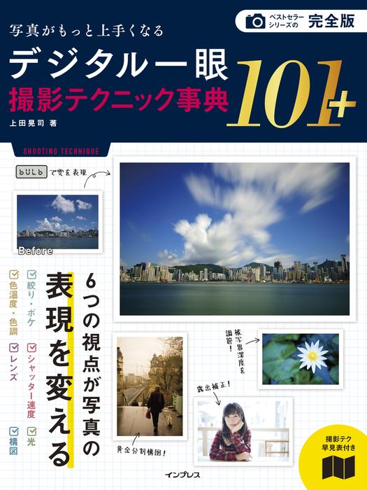完全版 写真がもっと上手くなる デジタル一眼 撮影テクニック事典101+-電子書籍-拡大画像
