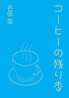 コーヒーの残り香(いるかネットブックス)