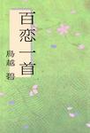 百恋一首-電子書籍