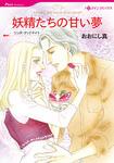 妖精たちの甘い夢-電子書籍