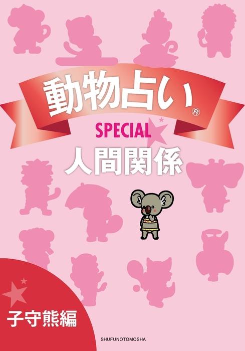 動物占いSPECIAL 人間関係【分冊版 子守熊】拡大写真