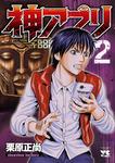神アプリ 2-電子書籍
