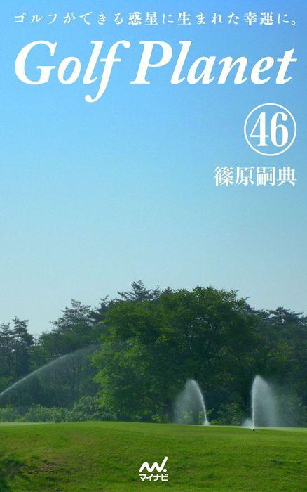 ゴルフプラネット 第46巻 ~ゴルフコースは自分を映す鏡である~拡大写真