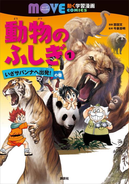 動物のふしぎ(1) いざサバンナへ出発! の巻-電子書籍-拡大画像