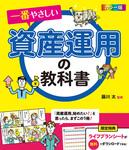カラー版 一番やさしい資産運用の教科書-電子書籍
