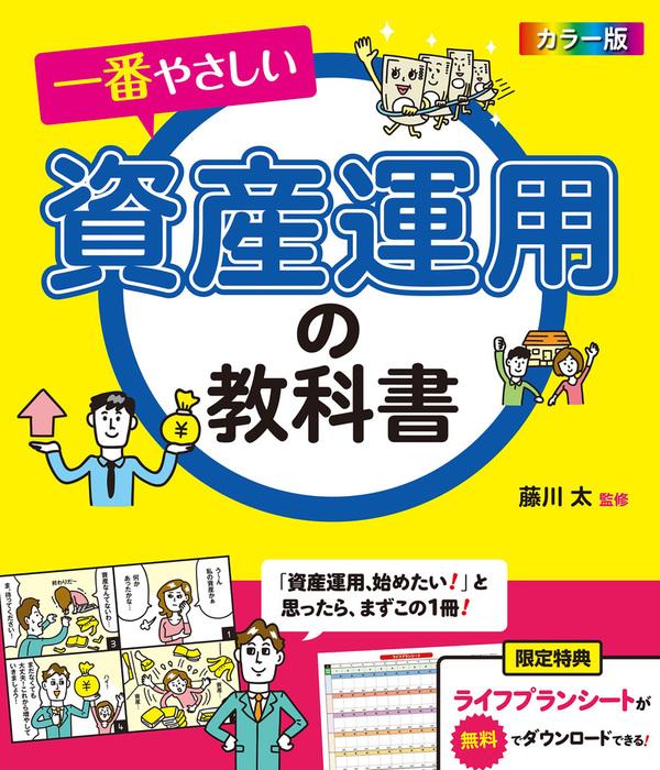カラー版 一番やさしい資産運用の教科書拡大写真
