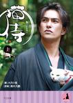 猫侍(上)-電子書籍