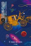 宙の地図 (上)-電子書籍