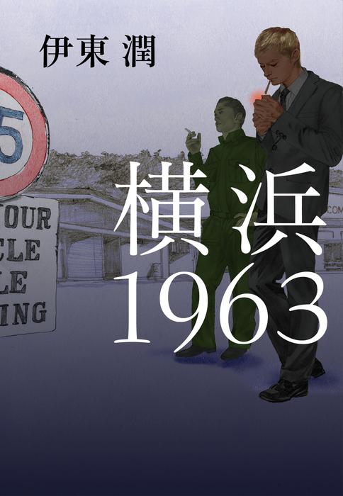 横浜1963拡大写真